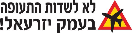 נגד הקמת שדות תעופה בעמק יזרעאל
