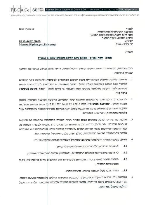 """מכתב העמותה בשיתוף משרד עו""""ד פישר בכר נגד דו""""ח מנהל התכנון, דו""""ח """"שפרן"""""""