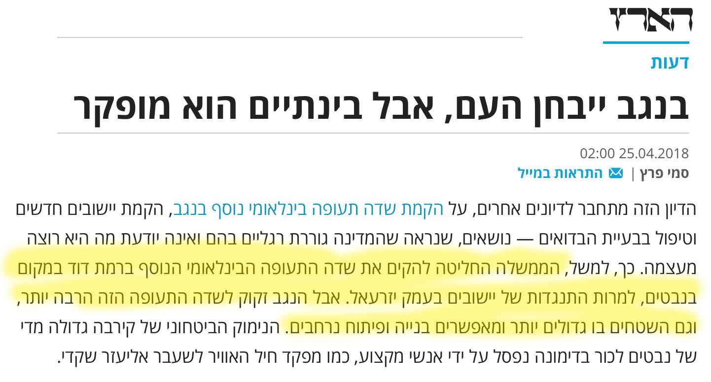 מאמר דעה של סמי פרץ מתוך עיתון ״הארץ״ על נחיצות שדה תעופה בינ״ל בנבטים
