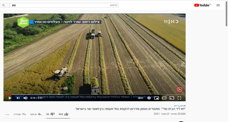 """לא ליד הבית שלי"""": מתנגדים מצפון ומדרום להקמת נמל תעופה בין-לאומי שני בישראל"""